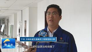 工会新时空   山东各级工会掀起学习宣传《山东省工会劳动法律监督条例》热潮