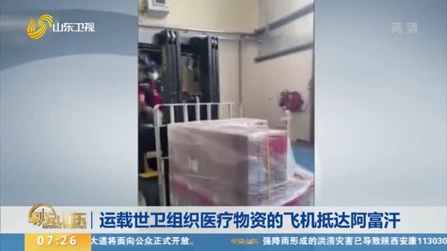 运载世卫组织医疗物资的飞机抵达阿富汗