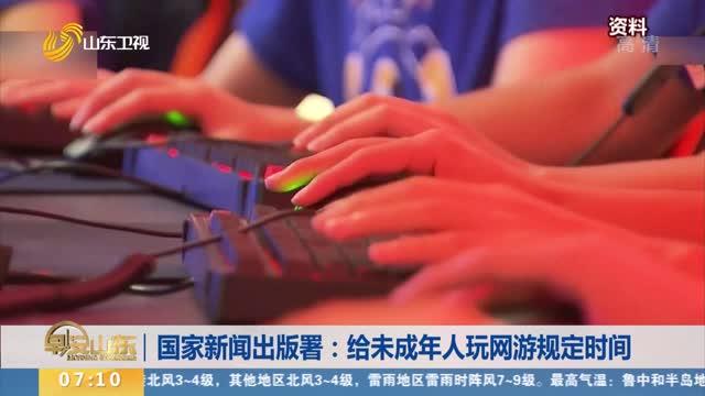 国家新闻出版署:给未成年人玩网游规定时间