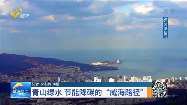 """【威海要闻】青山绿水 节能降碳的""""威海路径"""""""