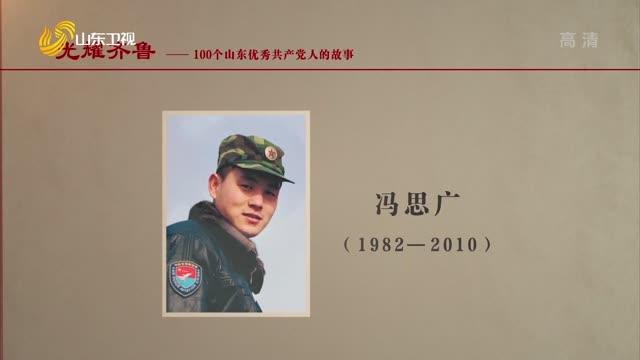 2021年08月31日《光耀齐鲁》:100个山东优秀共产党人的故事——冯思广