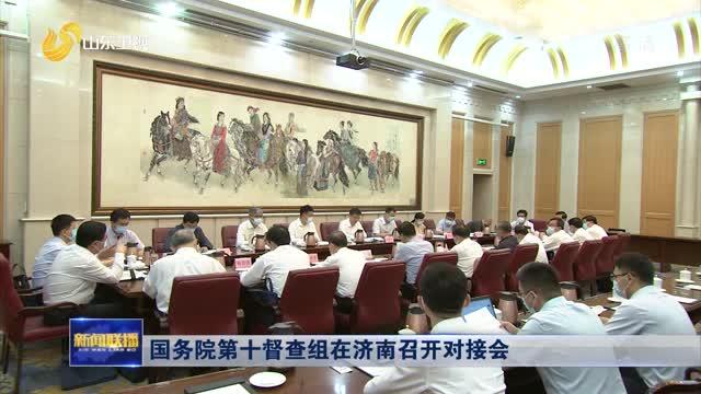 國務院第十督查組在濟南召開對接會