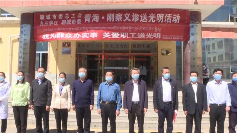 聊城医护赴青海刚察义诊 为41名眼病患者带来光明