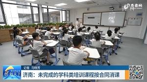 济南:未完成的学科类培训课程按合同消课