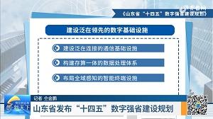 """山东省发布""""十四五""""数字强省建设规划"""