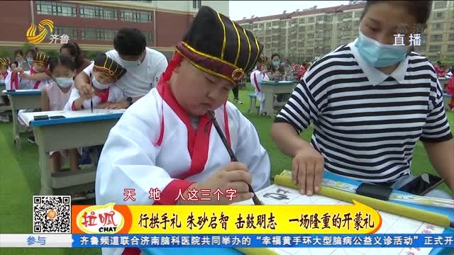 棗莊:一場開蒙禮讓孩子們走近傳統文化