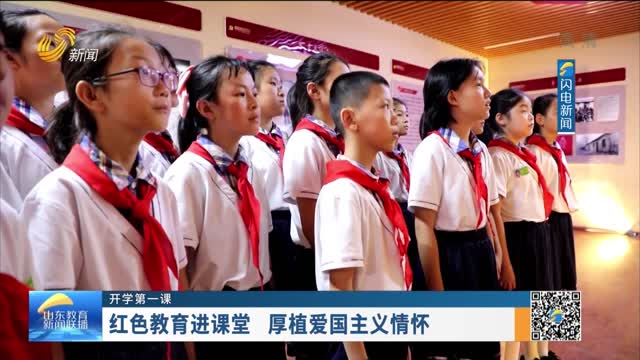 【开学第一课】红色教育进课堂 厚植爱国主义情怀