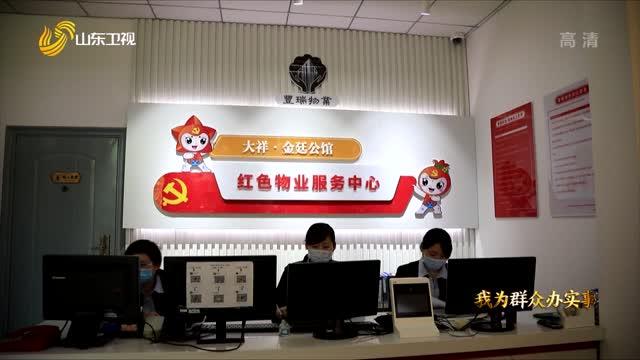 """20210901《齐鲁先锋》:滨州——""""红色物业""""推动基层治理开新局"""