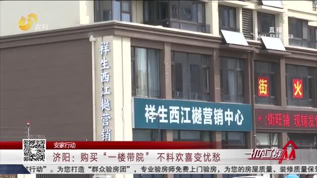 """【安家行动】济阳:购买""""一楼带院"""" 不料欢喜变忧愁"""