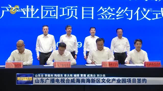 山东广播电视台威海南海新区文化产业园项目签约