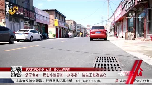 """【我为群众办实事】济宁金乡:老旧小区告别""""水浸街"""" 民生工程得民心"""