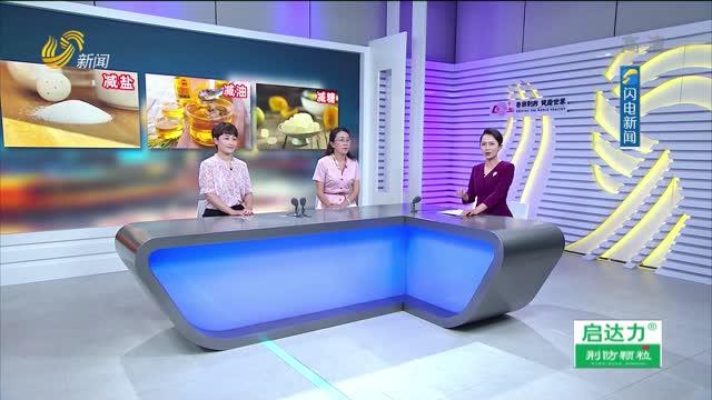 """20210901《健康山东》:全民健康生活方式日特别节目 """"三减""""控""""三高"""""""