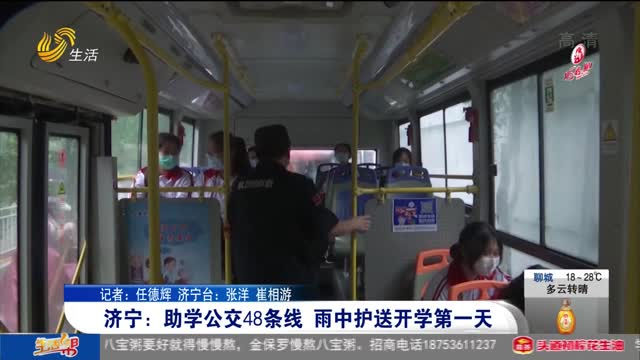 济宁:助学公交48条线!雨中护送开学第一天