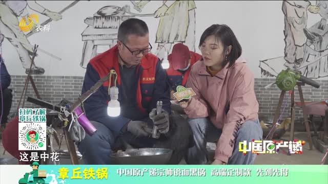 20210901《中国原产递》:章丘铁锅