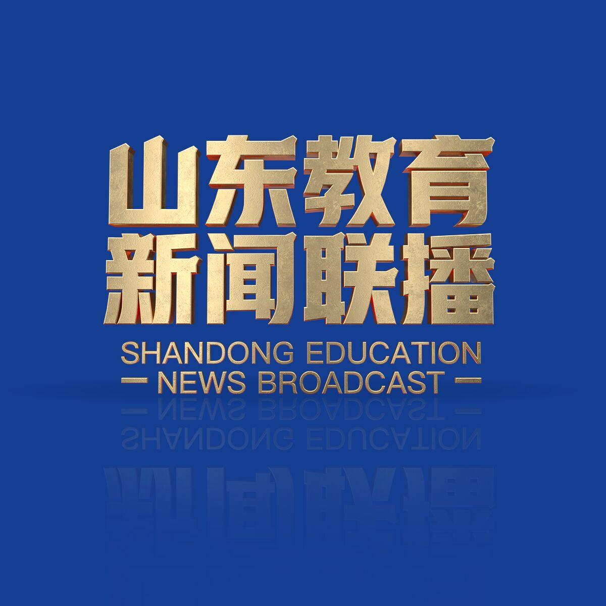 2021年09月01日《山东教育新闻联播》完整版