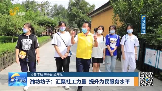 潍坊坊子:汇聚社工力量 提升为民服务水平