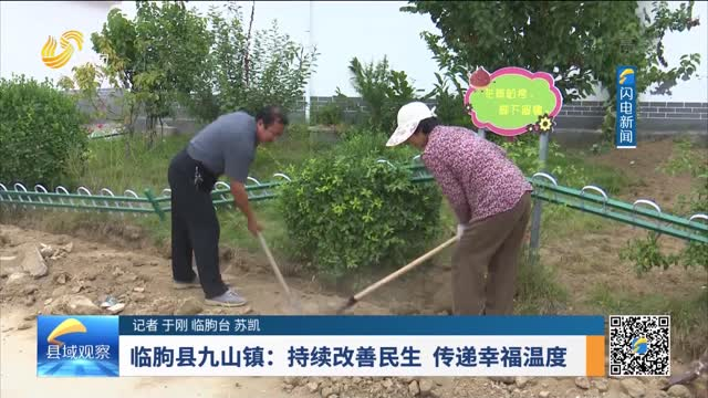 临朐县九山镇:持续改善民生 传递幸福温度