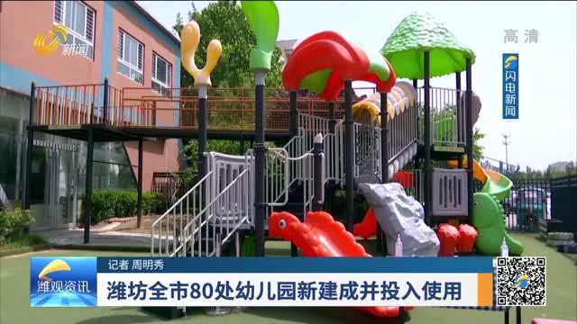 潍坊全市80处幼儿园新建成并投入使用