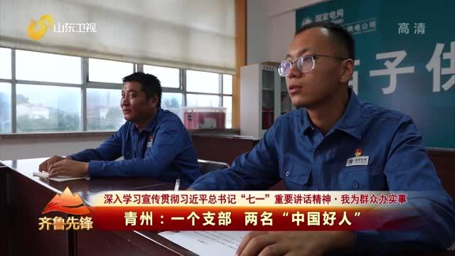"""20210902《齐鲁先锋》:青州——一个支部 两名""""中国好人"""""""