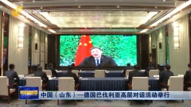 中国(山东)—德国巴伐利亚高层对话活动举行