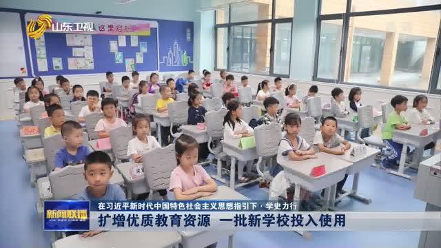 【在习近平新时代中国特色社会主义思想指引下·学史力行】扩增优质教育资源 一批新学校投入使用