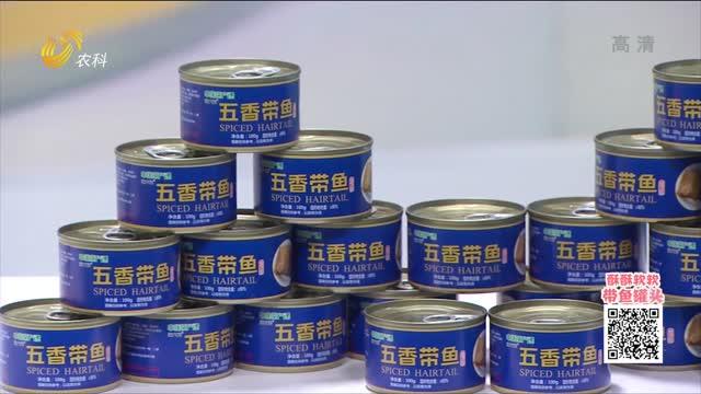 20210902《中国原产递》:带鱼罐头