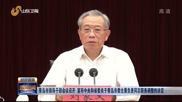 青岛市领导干部会议召开 宣布中央和省委关于青岛市委主要负责同志职务调整的决定