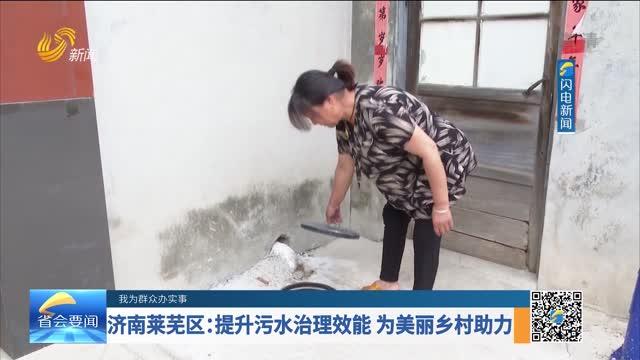 【我为群众办实事】济南莱芜区:提升污水治理效能 为美丽乡村助力