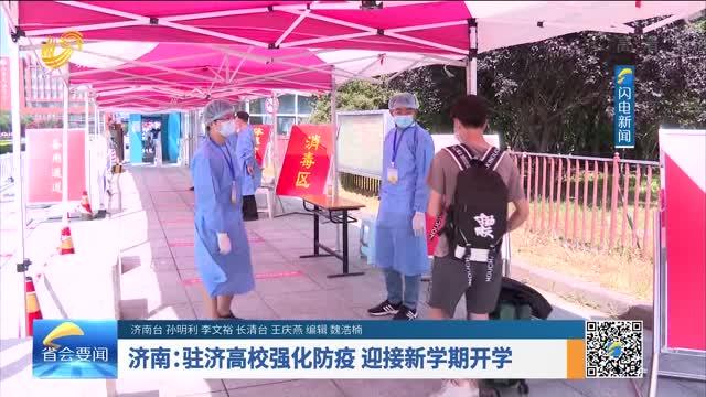 济南:驻济高校强化防疫 迎接新学期开学