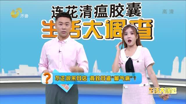 """2021年09月03日《生活大调查》:不正规采耳店 竟致耳道""""脚气病""""?"""