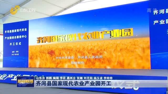 齐河县国家现代农业产业园开工