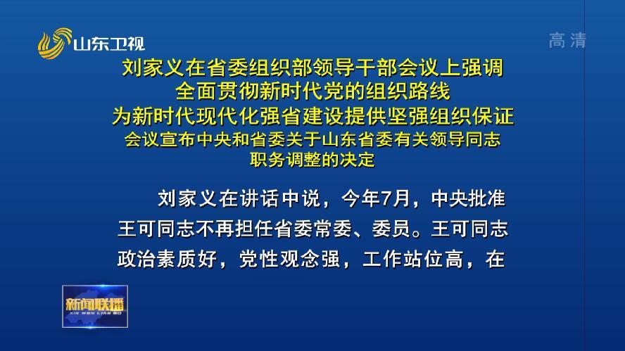 刘家义在省委组织部领导干部会议上强调 全面贯彻新时代党的组织路线 为新时代现代化强省建设提供坚强组织保证