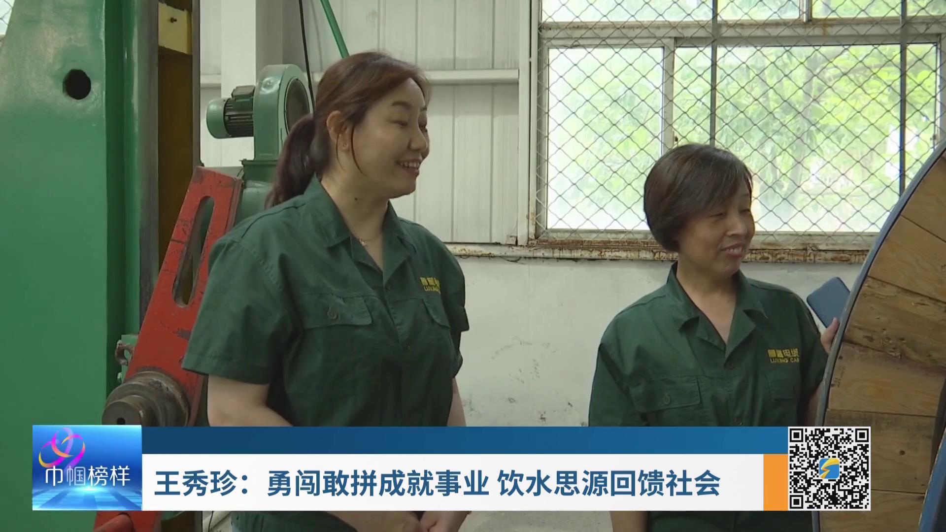 王秀珍:勇闯敢拼成就事业 饮水思源回馈社会