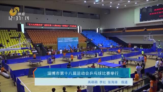 淄博市第十八届运动会乒乓球比赛举行