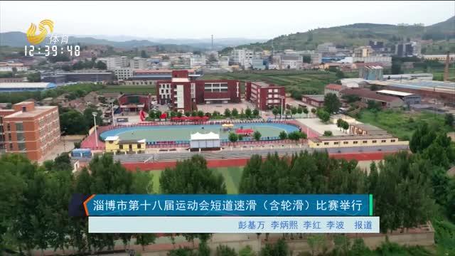 淄博市第十八届运动会短道速滑(含轮滑)比赛举行