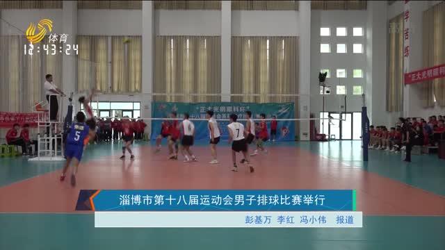 淄博市第十八届运动会男子排球比赛举行