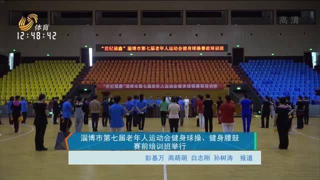 淄博市第七届老年人运动会健身球操、健身腰鼓赛前培训班举行