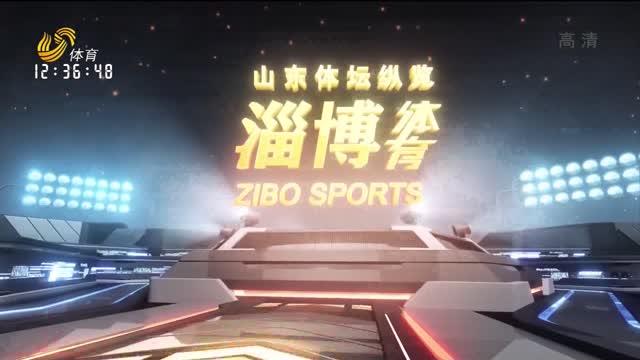 2021年09月04日《淄博体育》
