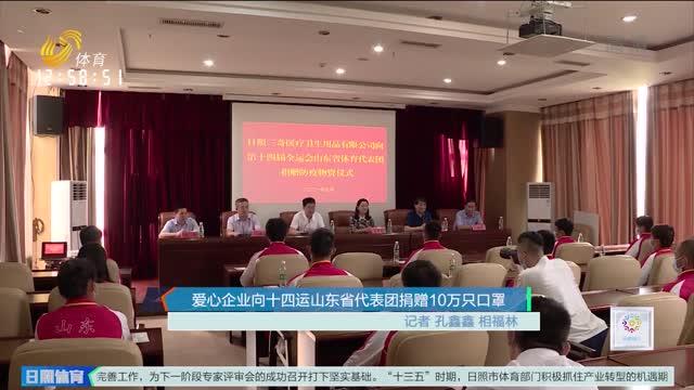 爱心企业向十四运山东省代表团捐赠10万只口罩