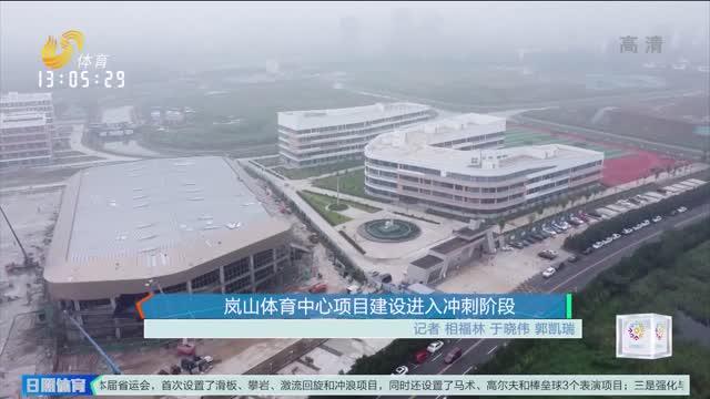 岚山体育中心项目建设进入冲刺阶段