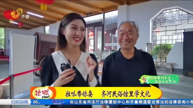 《拉呱带你耍》:齐河民俗博物馆