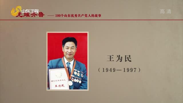 2021年09月04日《光耀齐鲁》:100个山东优秀共产党人的故事——王为民