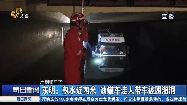 东明:积水近两米 油罐车连人带车被困涵洞