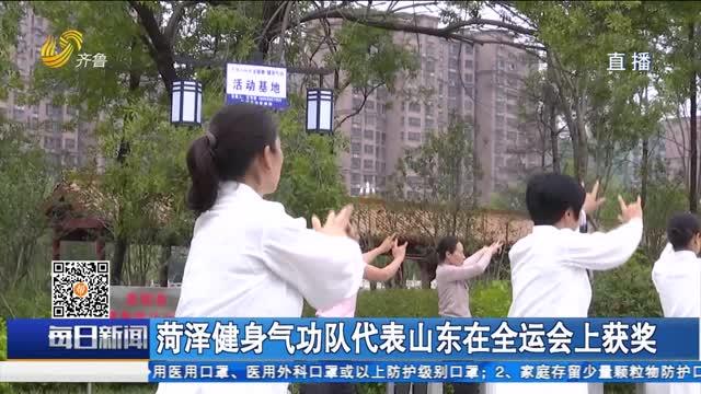 菏泽健身气功队代表山东在全运会上获奖