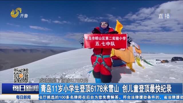 青岛11岁小学生登顶6178米雪山 创儿童登顶最快纪录