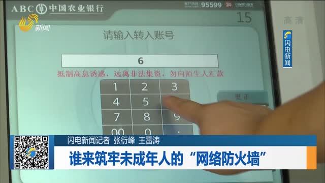 """潍坊:斩断""""杀猪盘""""电信诈骗链条 涉案资金上千万"""