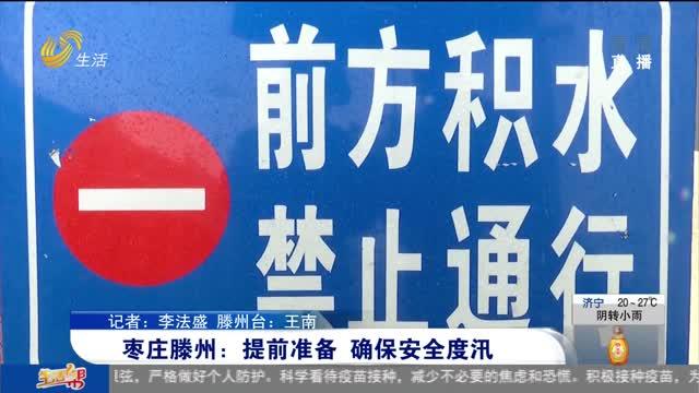 枣庄滕州:提前准备 确保安全度汛