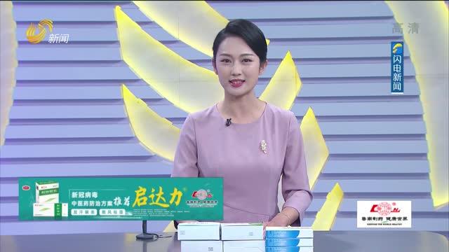 """20210904《健康山东》:优势专科建""""群"""" 打造中医药医疗高地"""