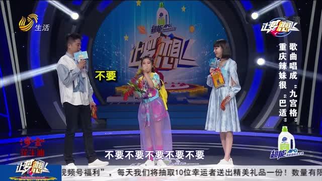 """20210904《让梦想飞》:重庆辣妹很""""巴适"""" 歌曲唱成""""九宫格"""""""