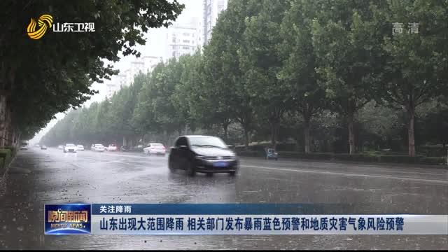 山东出现大范围降雨 相关部门发布暴雨蓝色预警和地质灾害气象风险预警